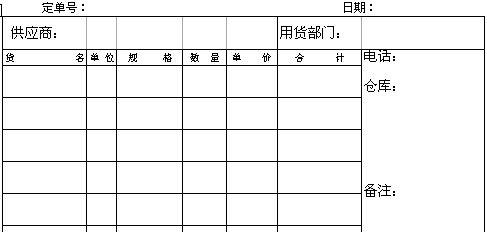 收货管理表格(doc 1页)