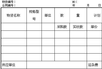 物资验收入库单(doc 1页)