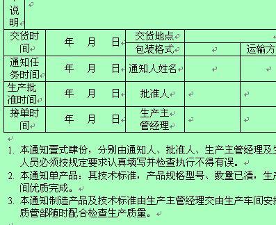 企业产品生产通知单 doc 2页