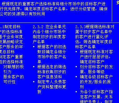 客户发展业务流程分析报告(ppt