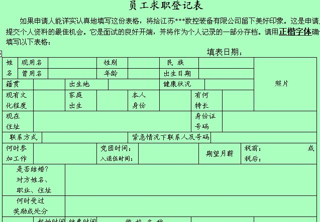 某公司员工求职登记表 doc 2页 人事制度表格