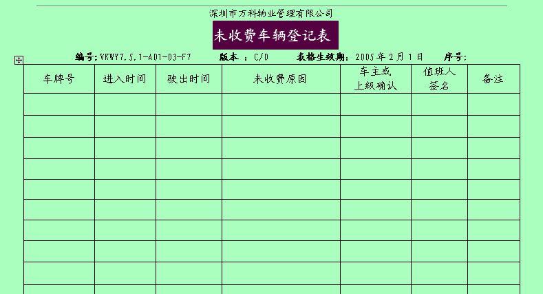 幼儿园校车登记表_幼儿999.