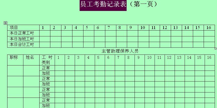 公司员工考勤记录表 doc 1页 员工管理表格