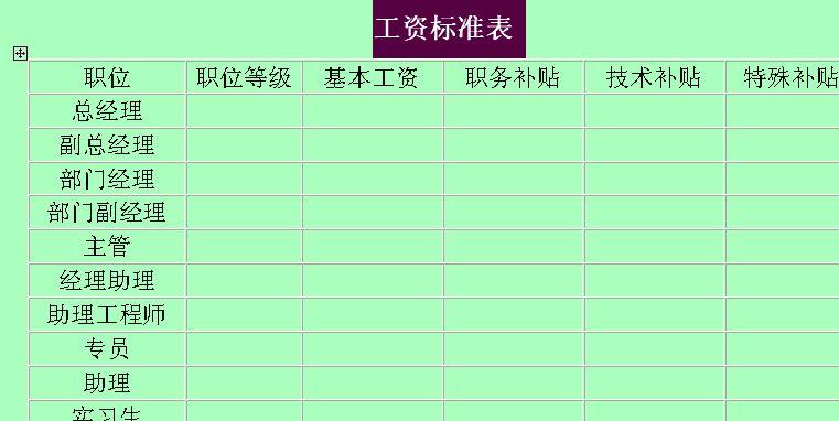 工资收入证明模板_正常喉咙的图片_正常工资收入表