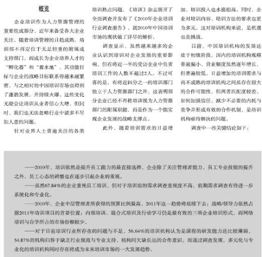 某年中国培训行业调查报告