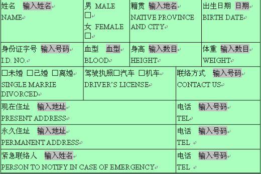 公司人事履历表(doc 1页)