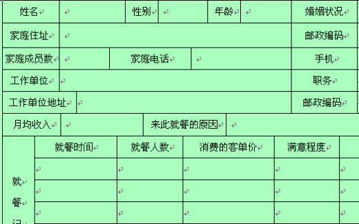 顾客资料卡(doc 1页)-销售表格