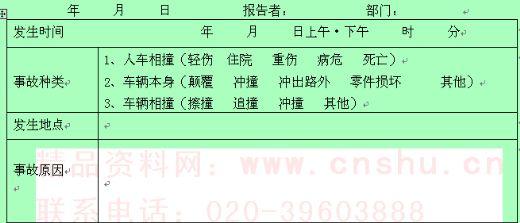 交通事故报告表样本 doc 2页 企业管理表格