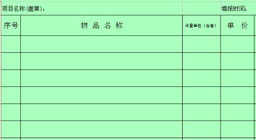 政府采购计划表单 xls 页 采购表格图片