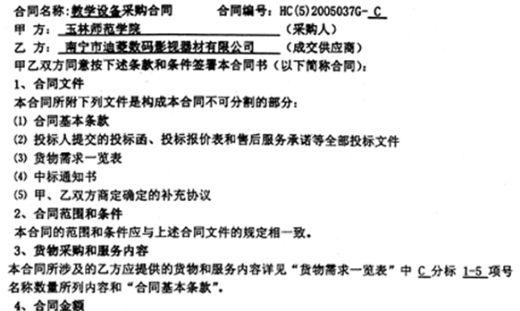 教学设备采购合同格式(doc 2页