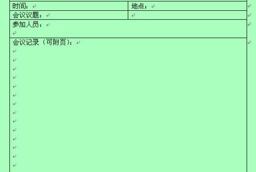 质量工作会议记录表