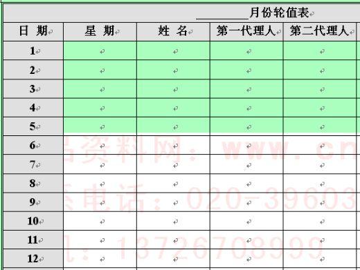 公司主管人员值日表(doc 2页)