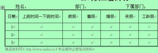西安某公司员工签到表(doc 8页)