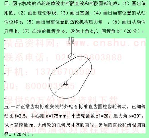 重庆大学机械原理模拟试题