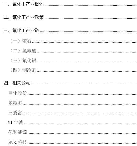 氟化工产业链简要概述 12页