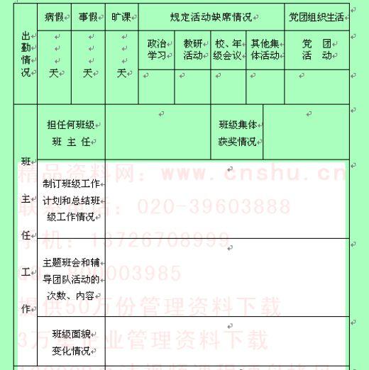 教师考核工作登记表汇编