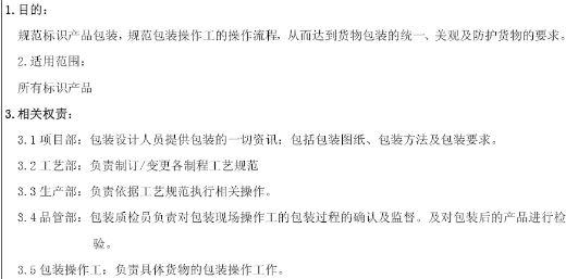 杭州某公司包装作业指导书