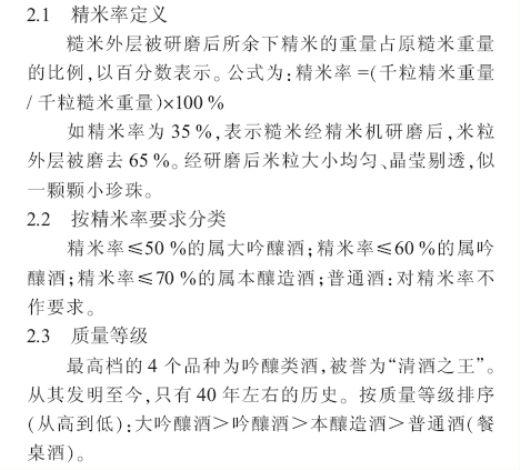 日本清酒生产发展基本知识论述