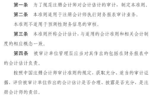 中国注册会计师审计准则之会计估计的审计