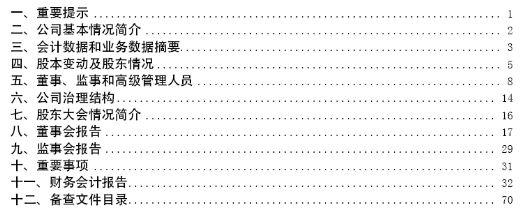 国电南京自动化公司年度报告