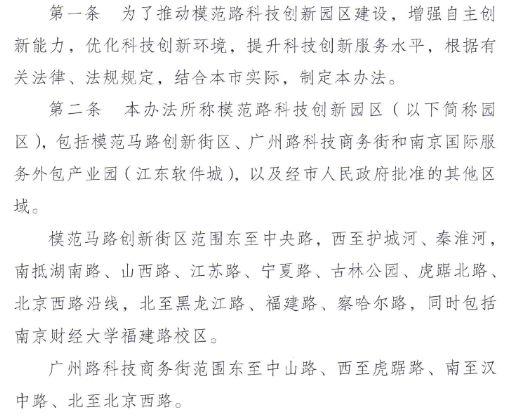 南京市模范路科技创新园区管理制度