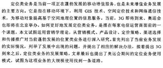 中国移动定位类业务的发展现状与策略论文