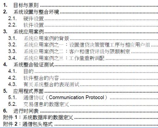 信贷风险工作流管理系统概述(pdf 38页)