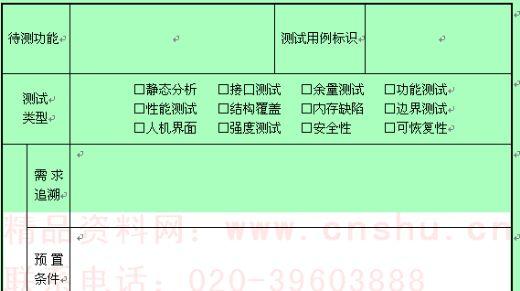 系统测试用例表单(doc 1页)
