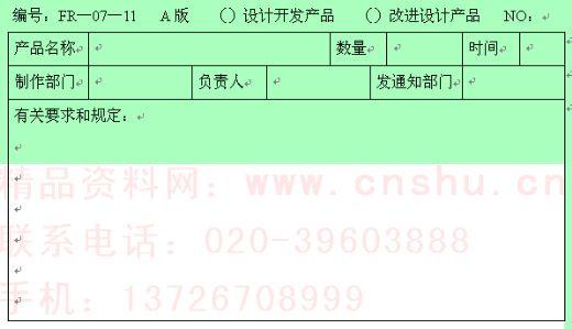 公司产品生产通知单 doc 2页 通知格式范文