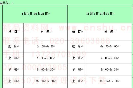绿化班作息时间表