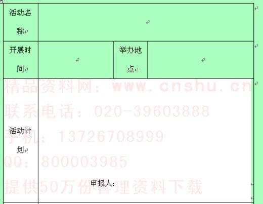 社区活动计划申报表 doc 2页 工程建筑表格