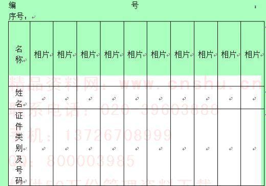 装修施工人员登记表