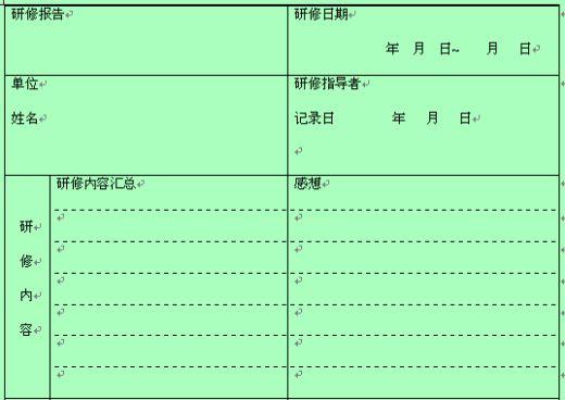 新进职员研修报告表