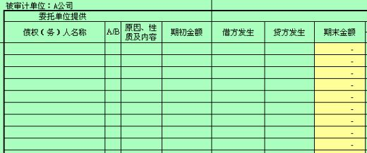 公司应收账款余额表 xls 页 财务表格
