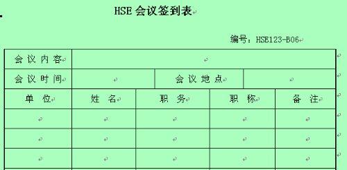 产记录之HSE会议签到表 doc 3页 生产管理表格图片