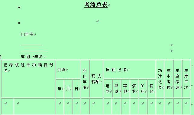 员工考勤记录表 doc 2页 行政管理表格