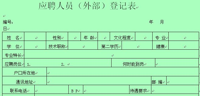 外部应聘人员登记表 doc 52页 行政管理表格