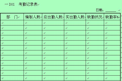 考勤记录表及签到 退 簿 doc 6页 行政管理表格