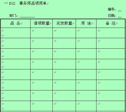 事务用品领用单及事务用品印刷品领用单 doc 12页 行政管理表格