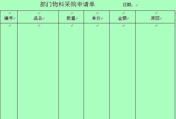 部门物料采购申请单(doc 1页)