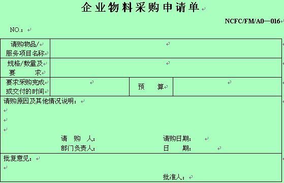 企业物料采购申请单(doc 1页)