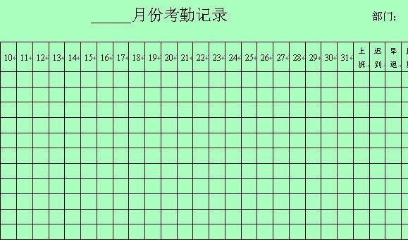 某公司考勤月记录