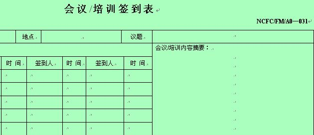 会议 培训人员签到表 doc 2页 行政管理表格