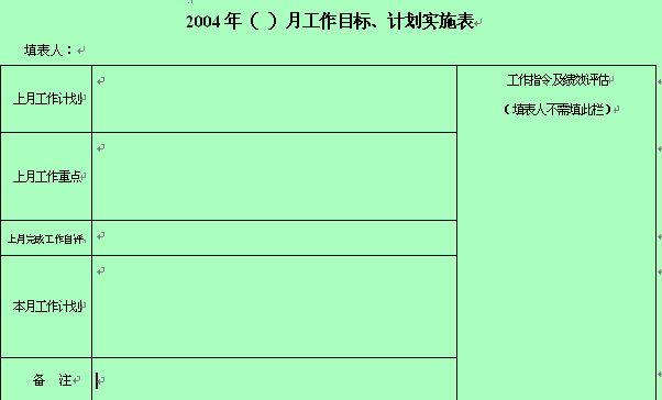 月工作目标,计划实施表