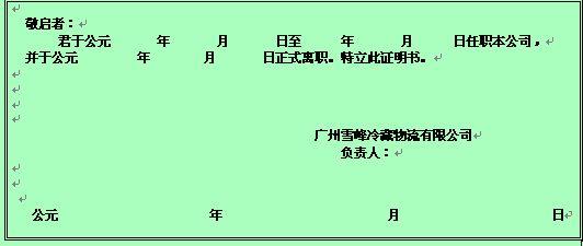 离职证明书(doc 2页)-员工表格