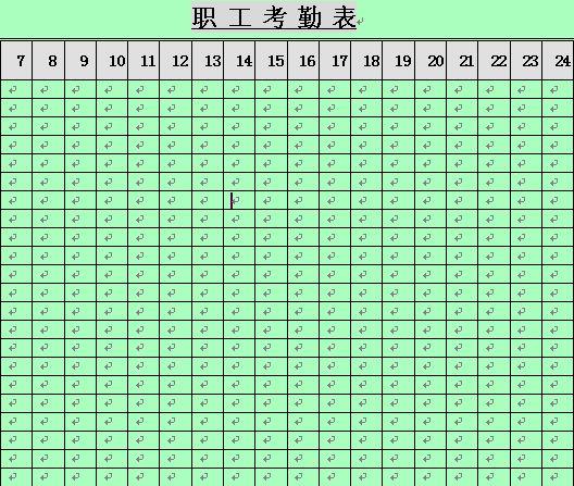 企业职工考勤记录表 doc 2页 行政管理表格