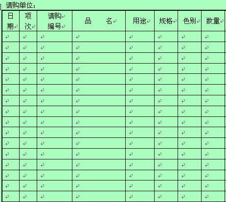 请购物品信息登记表