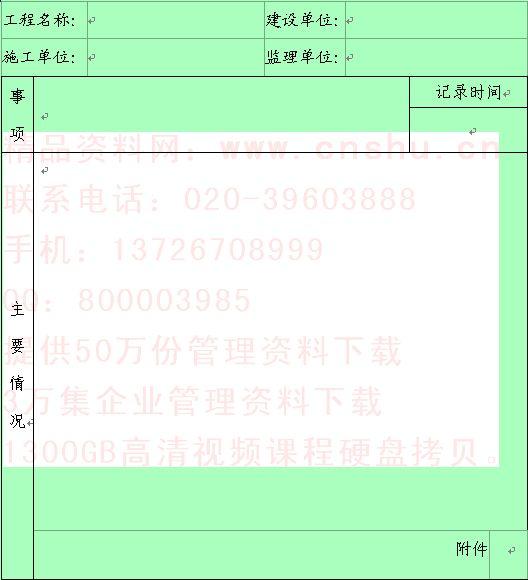 建筑工程签证单格式建筑工程罚款单格式