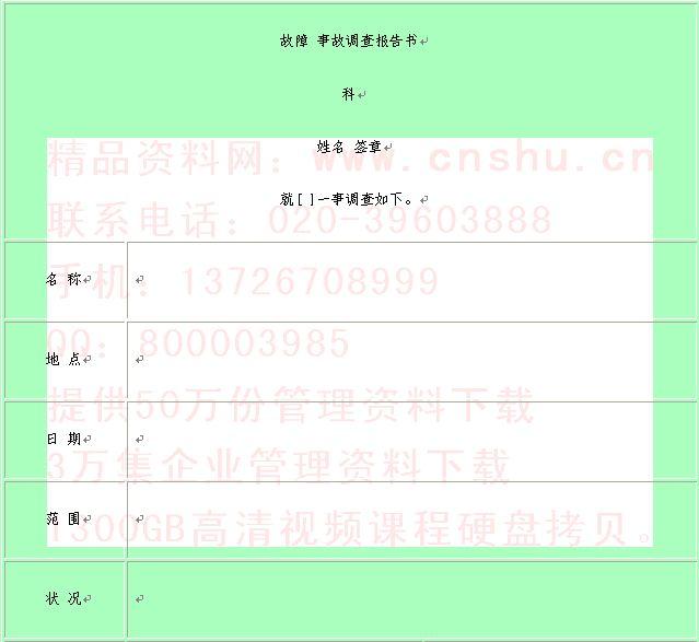 故障事故调查报告表 doc 2页 生产管理表格