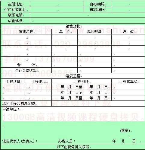 精品资料网 制度表格 表格模板 财务表格 >> 电子书信息  所属分类